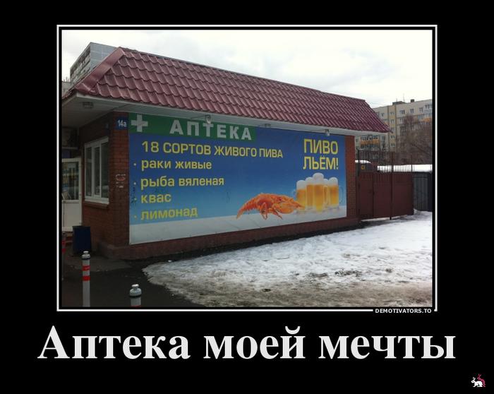 1344408822_3220721_luchshayaapteka (700x558, 329Kb)