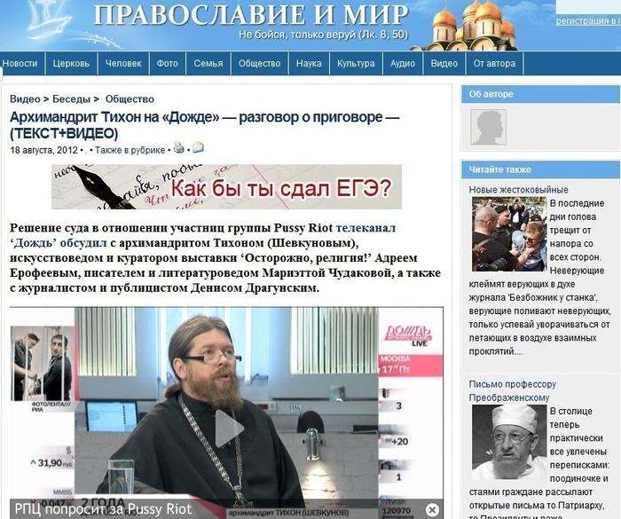 православие_Тихон-Шевкунов_тк-Дождь (700x585, 169Kb)