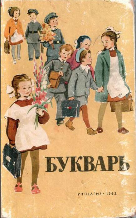 1962 год (436x700, 54Kb)