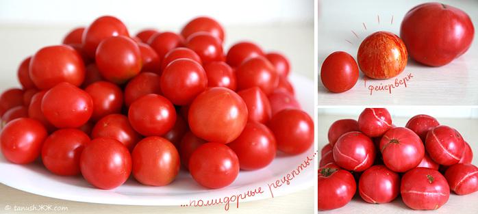 tomatos1 (700x313, 96Kb)