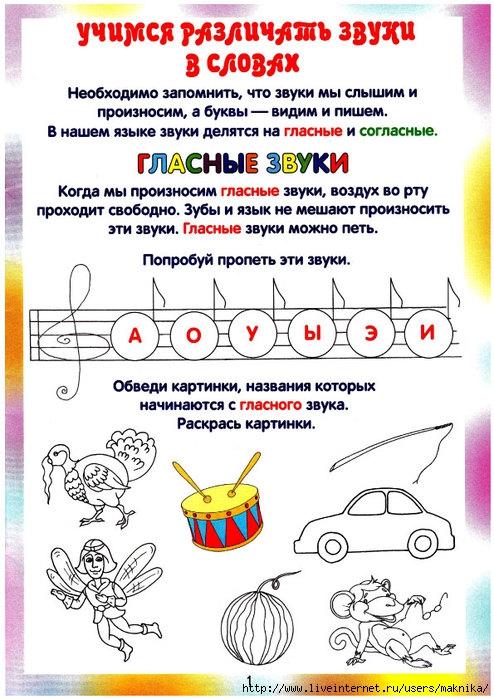 Zvyki_i_bykvi-2 (494x700, 251Kb)