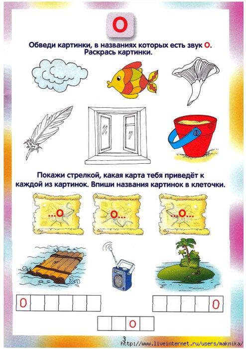 Zvyki_i_bykvi-4 (494x700, 212Kb)