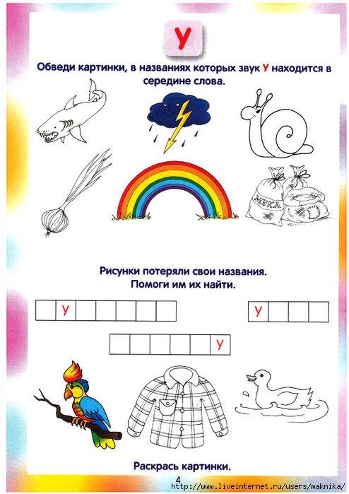 Zvyki_i_bykvi-5 (494x700, 175Kb)
