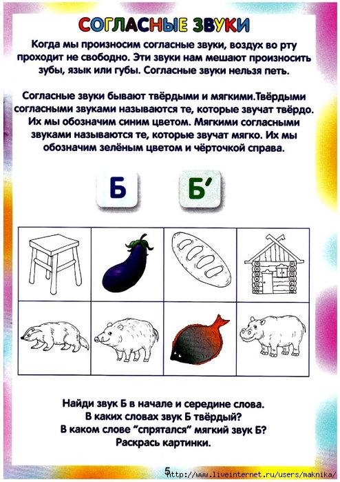 Zvyki_i_bykvi-6 (494x700, 244Kb)