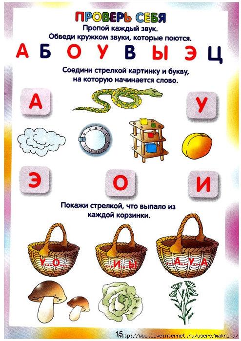 Zvyki_i_bykvi-16 (494x700, 239Kb)