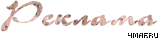 4080226_4maf_ru_pisec_2012_08_09_102935 (158x38, 8Kb)