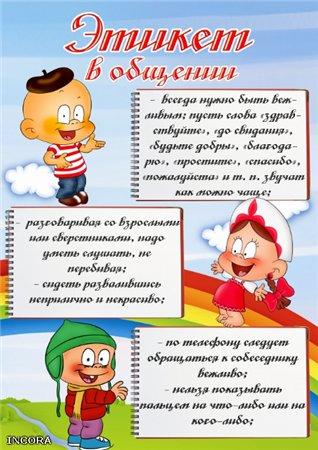 Этикет Для Дошкольников