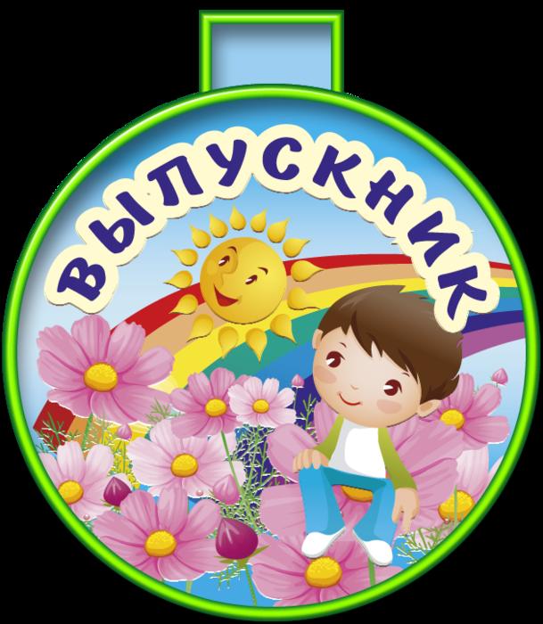 медаль_выпускник_copy (609x700, 376Kb)