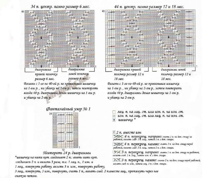 схема (700x611, 353Kb)