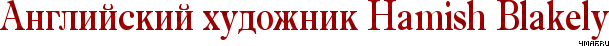 4maf.ru_pisec_2012.08.04_16-39-31_501d169d3346f (609x46, 25Kb)
