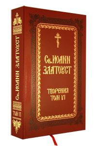 Иоанн Златоуст (200x301, 17Kb)