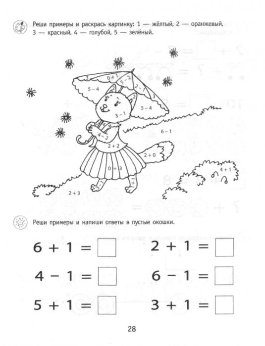 Картинки с примерами для детей 5 лет