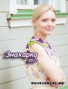 1345478702_znaharka_2012 (229x300, 14Kb)