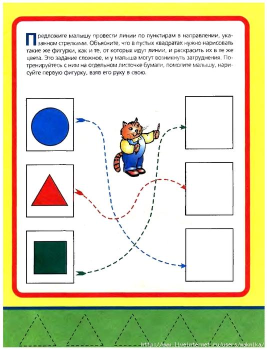 Развивающие занятия для детей 3-4 года в домашних условиях