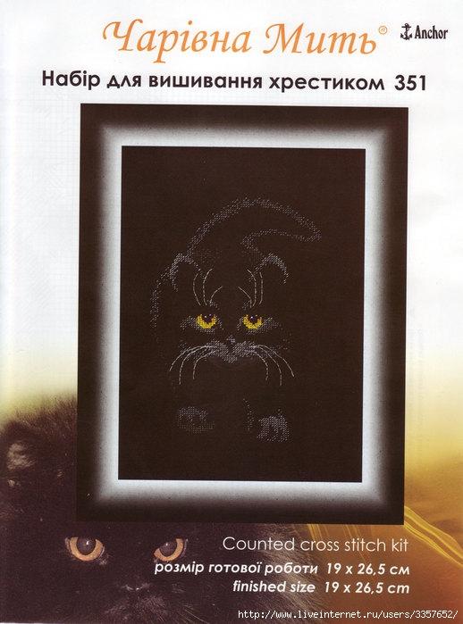 """Вышивка """"Черный кот"""""""