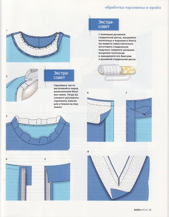Шитье обработка платья