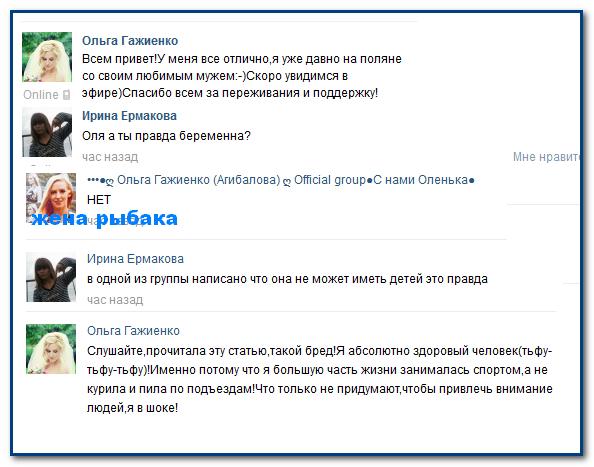 Гажиенко Ольга и Илья - Страница 2 90856371_large_vV1Zr
