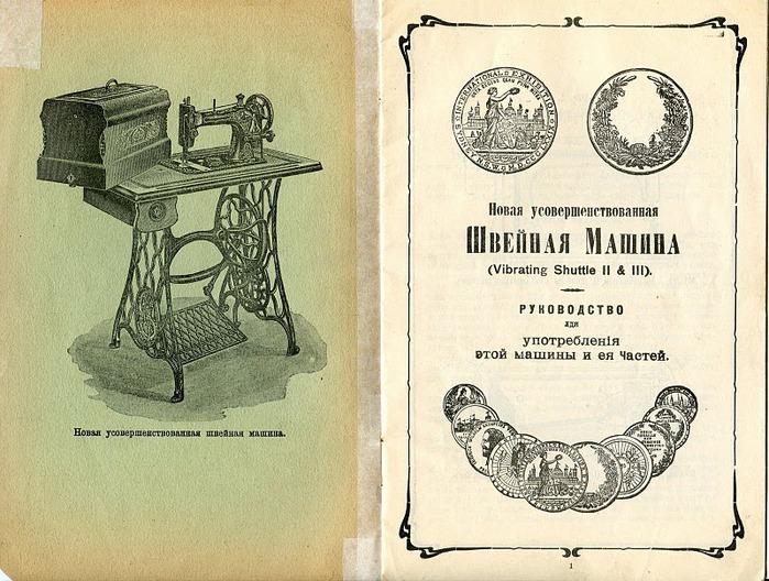 Швейная машинка инструкция singer
