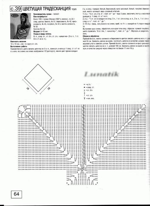 64 (311x500, 184Kb)
