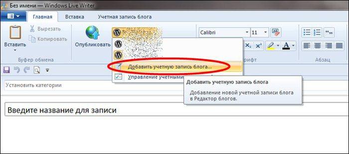 Добавить учетную запись. Редактор блогов Windows Live