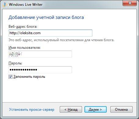 Добавление учетной записи. Редактор блогов Windows Live