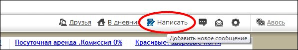 Добавить новое сообщение. Liveinternet.ru