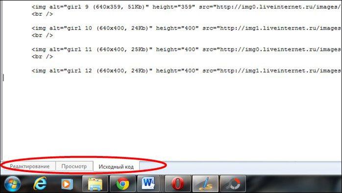 Исходный код. Windows Live Writer