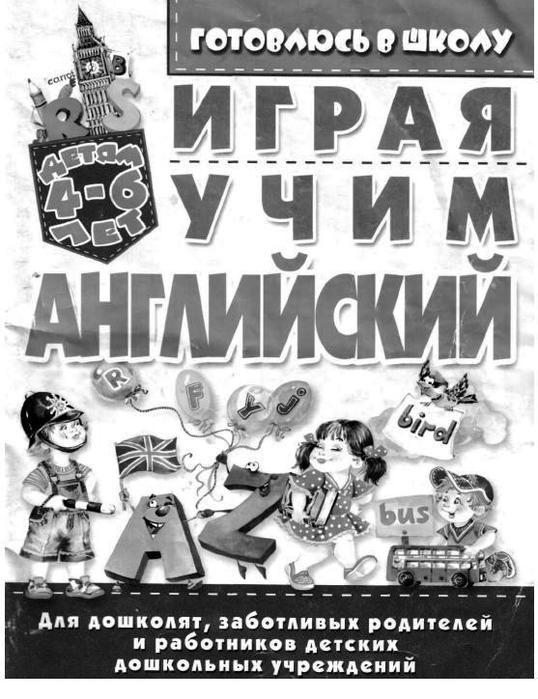 Igraya_Uchim_Angliyskiy_1 (538x700, 71Kb)
