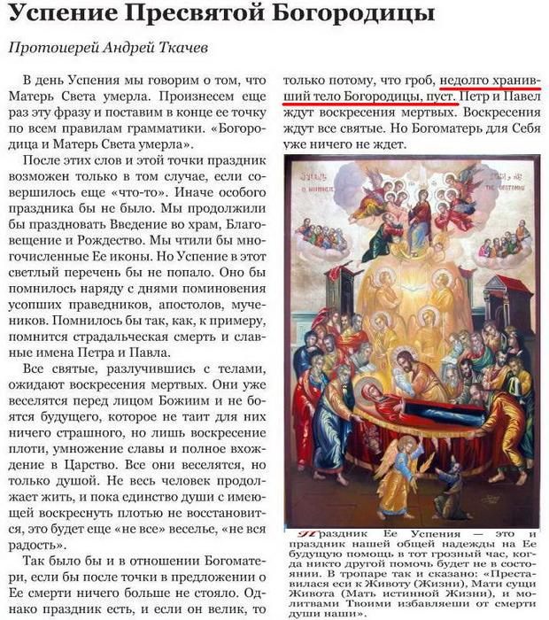 Успение Пресвятой Богородицы! (620x700, 197Kb)