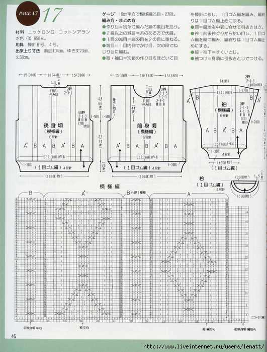 Пуловер С Рисунком Рельефные Треугольники