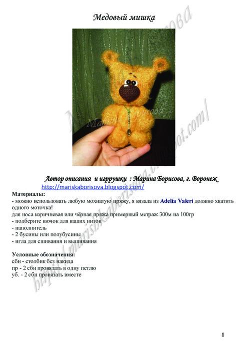 Мишка1 (494x700, 180Kb)