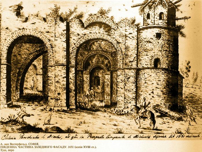 13 Собор св. Софії. Південна частина західного фасаду (700x525, 693Kb)