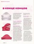 Шитье - это просто! ТРЕТИЙ выпуск уникального журнала!