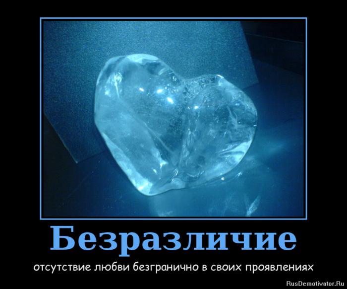 87256890_large_1319804936_878253_bezrazlichie (700x582, 378Kb)