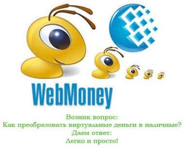 kredit-Webmoney (380x304, 100Kb)