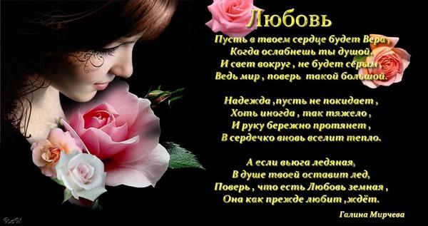 Любовные поздравления днем рождения