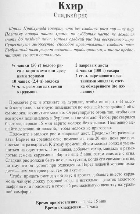 Vedicheskoe-kulinarnoe-iskusstvo-144 (459x700, 109Kb)