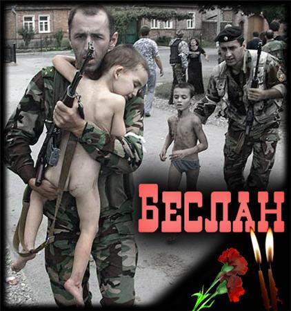 beslan_2 (422x450, 49Kb)