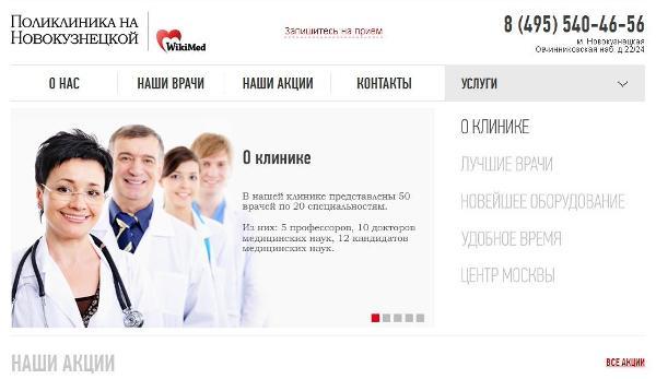 Поликлиника на Новокузнецкой. (600x347, 27Kb)