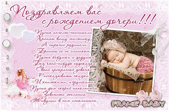 http://img1.liveinternet.ru/images/attach/c/6/91/134/91134909_1297092962_pozdravlenienarozhdeniedevochki_550.jpg