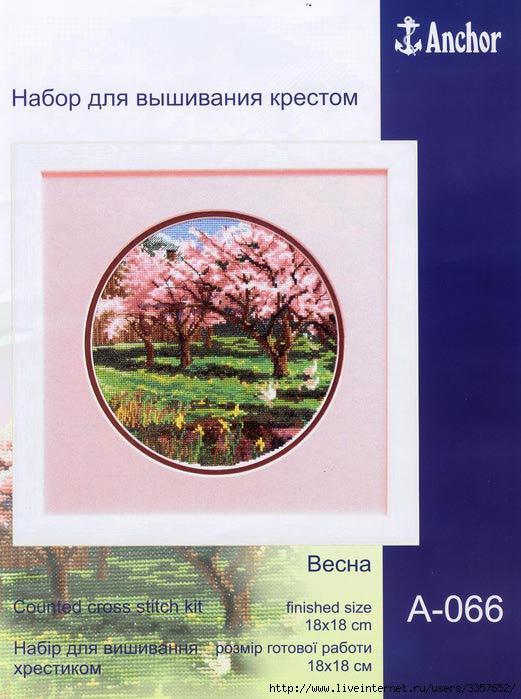 Чарiвна Мить #A-066 (521x700, 174Kb)