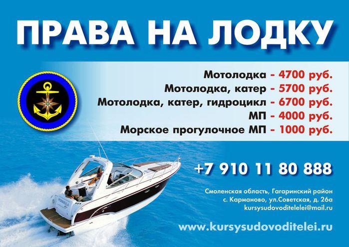как получить права на лодку с мотором в тольятти