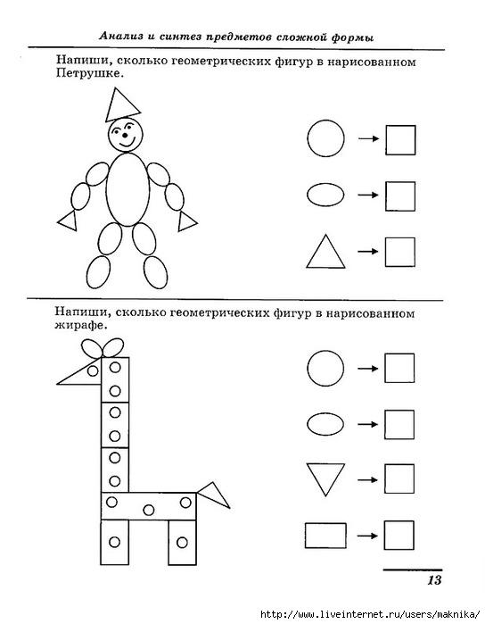 игры на построение для дошкольников