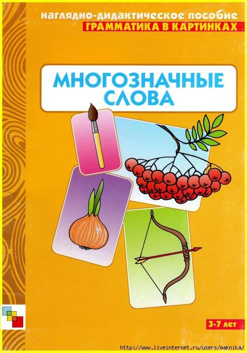 4663906_000_noviirazmer (490x700, 308Kb)