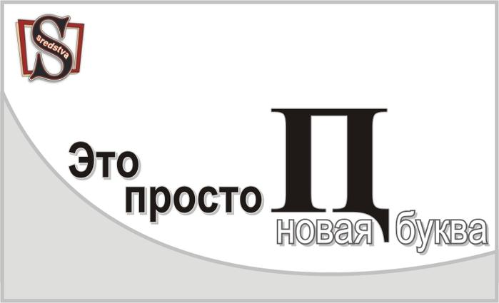 новые буквы, новая буква, новинки алфавита, лингвисты шутят, sredstva, буква вы, буква ты, буква пц, буква пиздец