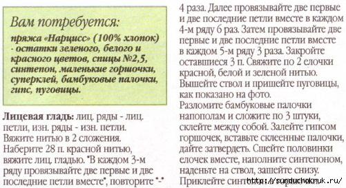 vasanie-elochki1 (501x273, 143Kb)