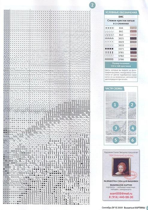 283065-54c20-30198992-m750x740-u8b04f (494x700, 168Kb)