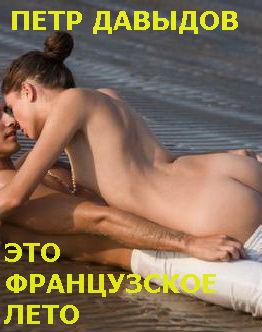stihi-petra-davidova-pro-seks