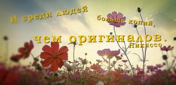 1236149445_interesnye-tsitaty-na-kazhdyj-den-foto_33912_s__3 (570x278, 45Kb)