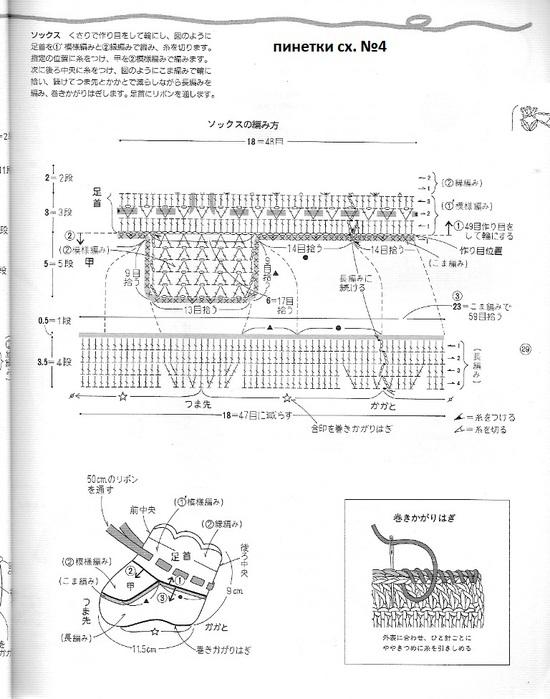 Схема пинеток (550x700, 120Kb)